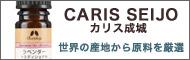 カリス成城ブランド