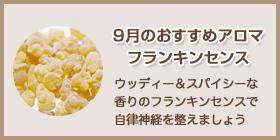 4月のおすすめアロマオイル オレンジ